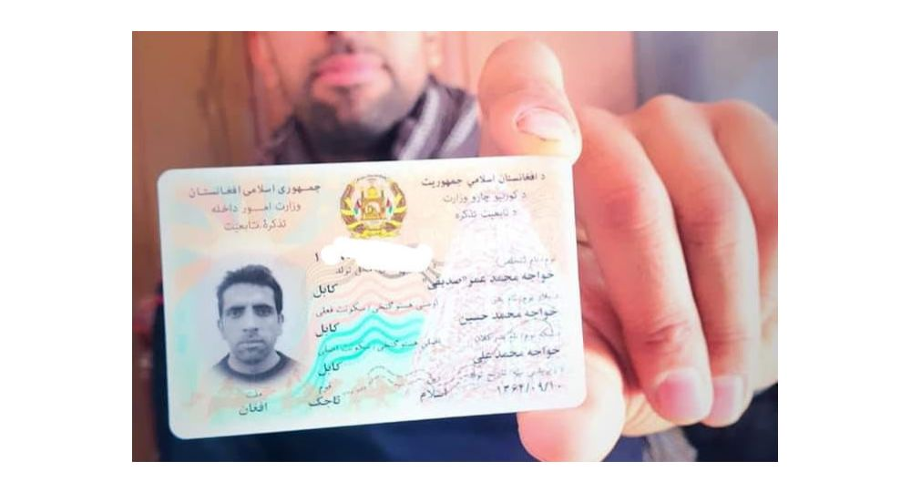 تذکره الکترونیک افغانستان