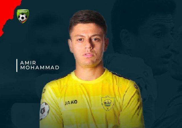 امیر محمد بازیکن تیم ملی فوتبال افغانستان