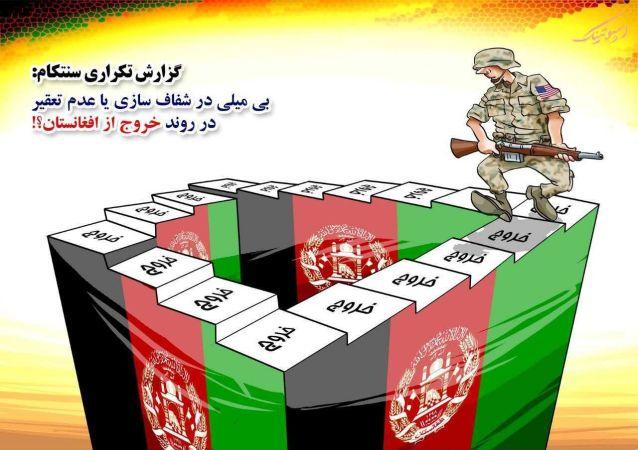 گزارش تکراری سنتکام؛ بی میلی در شفاف سازی یا عدم تغییر در روند خروج از افغانستان