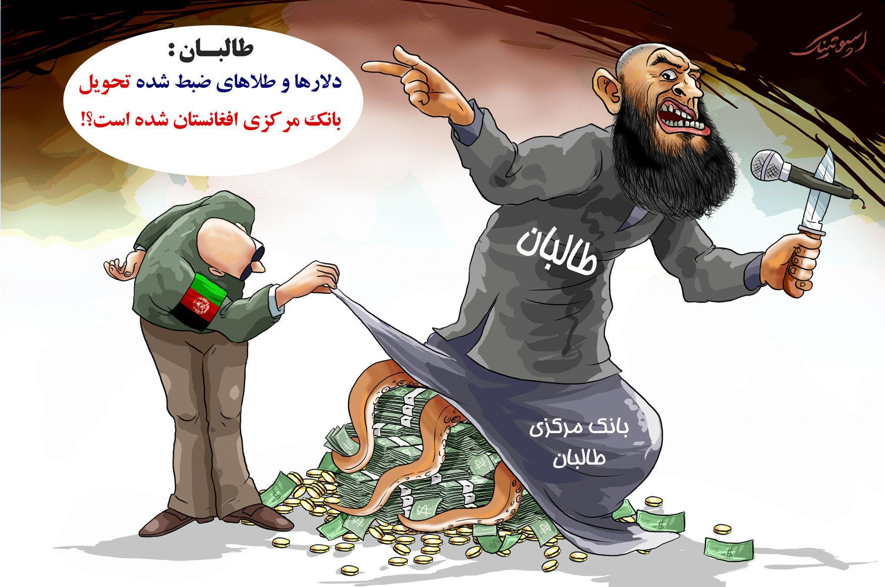 بانک مرکزی افغانستان