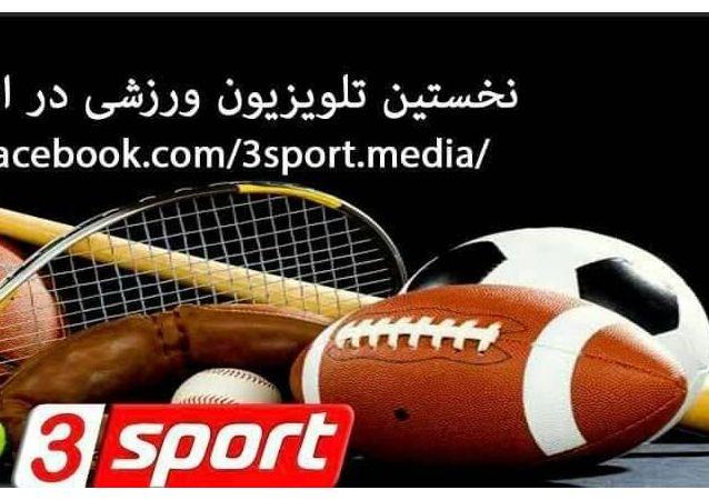 شبکه ورزشی سه افغانستان