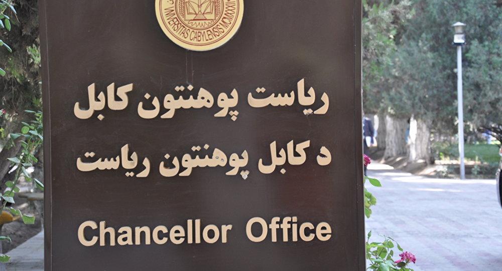 دانشگاه کابل تا اطلاع بعدی تعطیل شد