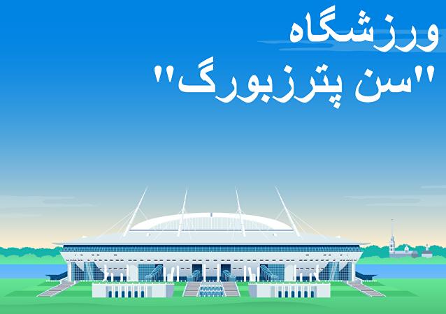 استادیوم «سنت پترزبورگ»