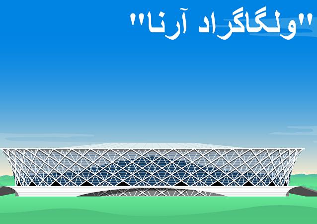 استادیوم والگاگراد آرنا