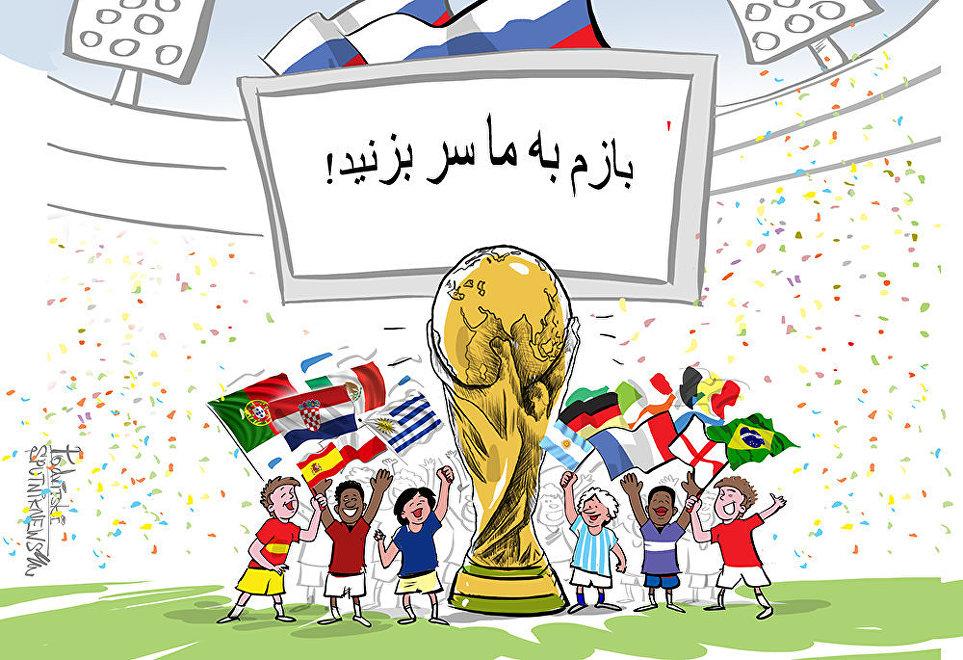 جام جهانی بهیادماندنی فوتبال در روسیه؛ از شور و شادی تا غم و اندوه