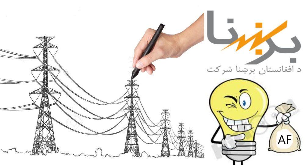 خطر قطع شدن برق وارداتی افغانستان